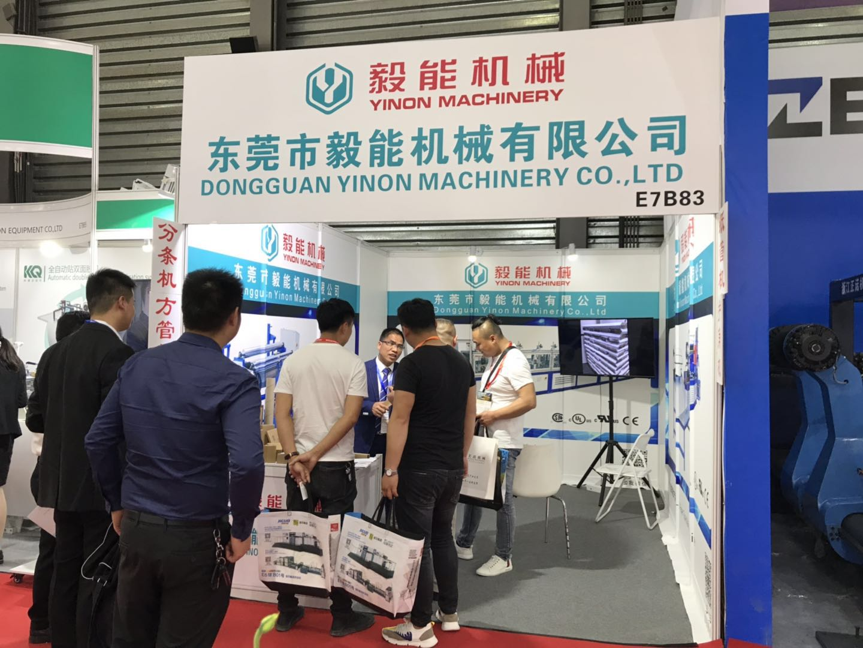 2019 Shanghai Sino Corrugated South Fair